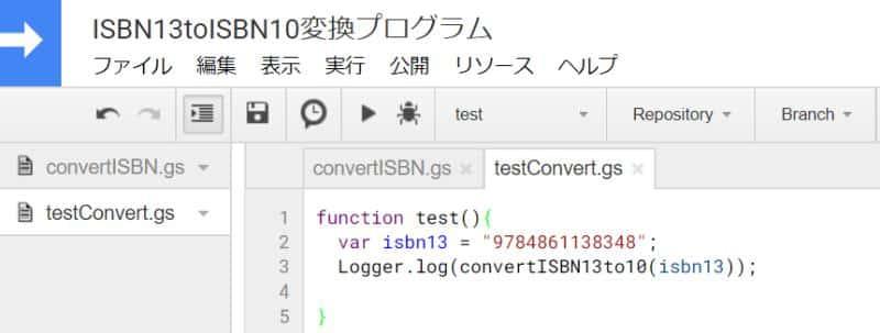 Google Apps Scriptで用意したISBN13をISBN10(ASIN)に変換する関数を使い、ISBN13からISBN10を取得する