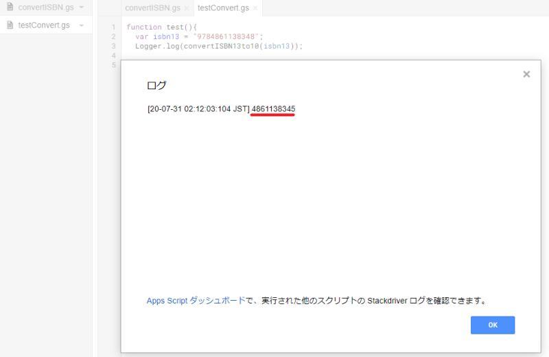 Google Apps Script(GAS)によるISBN変換する関数のサンプルコード実行結果