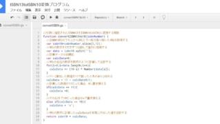 Google Apps Script(GAS)で13桁のISBN13を10桁のISBN10(ASIN)に変換するサンプルコード