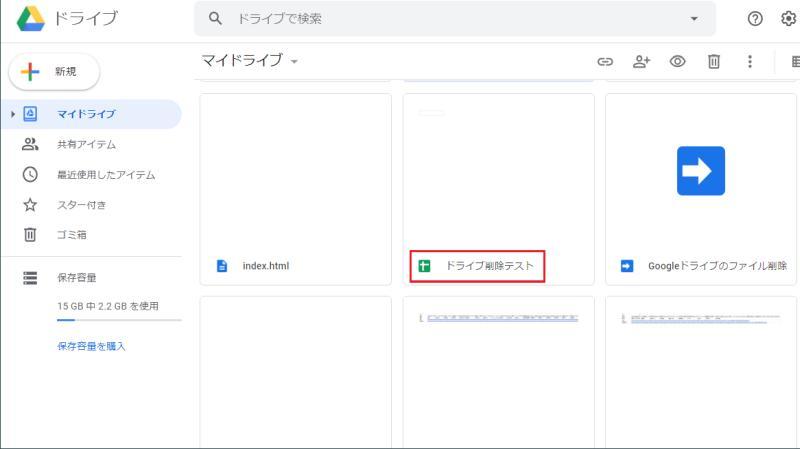 GoogleドライブのスプレッドシートをGoogle Apps Scriptで削除するサンプル例