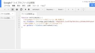 Google Apps ScriptでGoogleドライブのファイルを削除する方法(ファイルIDから削除する)