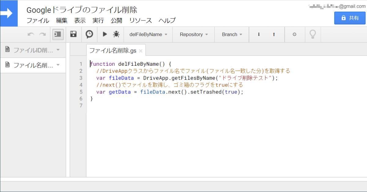 Google Apps ScriptでGoogleドライブのファイルを削除する方法(ファイル名から削除する)