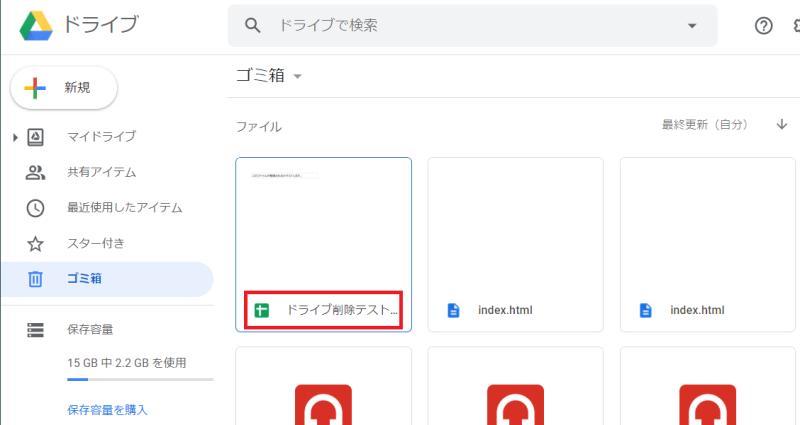 Google Apps Scriptでゴミ箱に移すスクリプトを実行した結果、指定したファイルがゴミ箱に移動している