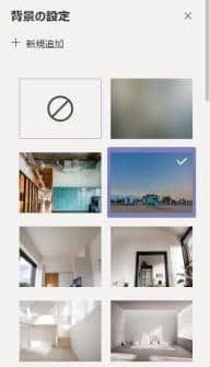 Teamsで設定した仮想背景を無効にするには、停止アイコンがある画像をクリックする