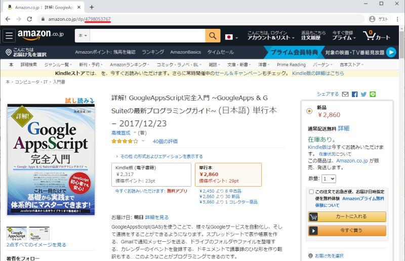AmazonのWebページでは書籍をASINと呼ばれるISBN10で管理