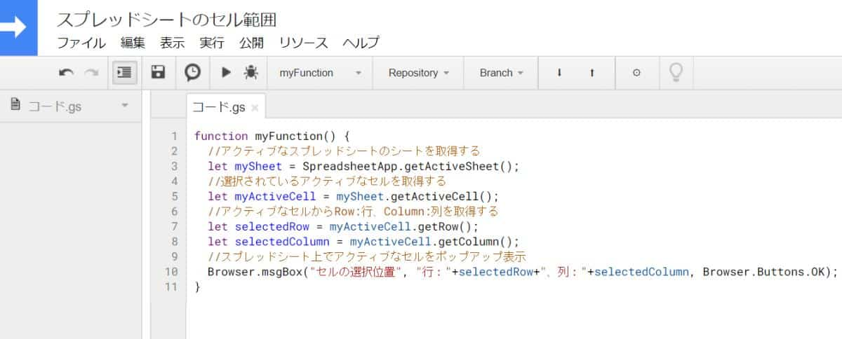 Google Apps Scriptのスクリプトでスプレッドシートの選択したセルの行・列を取得するサンプルコード