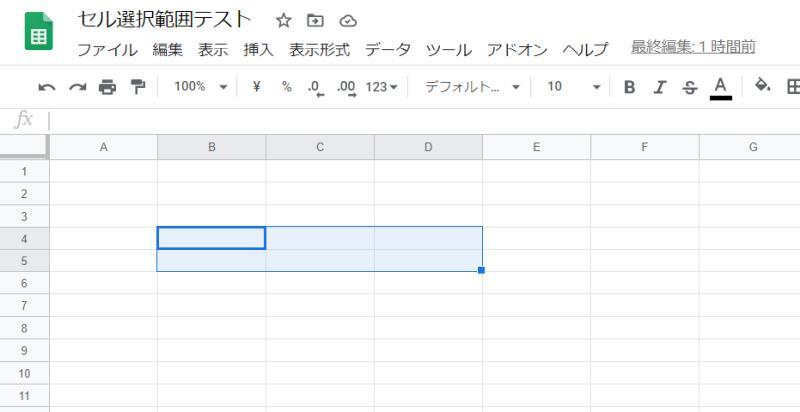 スプレッドシートのセルの選択範囲をGoogle Apps Scriptで取得したい