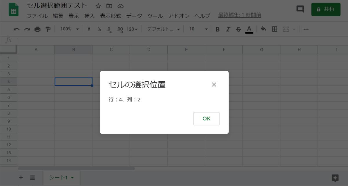 Google Apps Script(GAS)を実行して選択しているセルの行番号と列番号を取得してポップアップ表示する