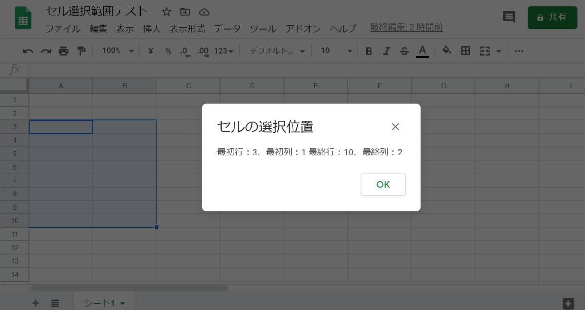 Google Apps Script(GAS)でスプレッドシートの選択範囲のセルの行・列の位置を取得し、ポップアップメッセージで表示する