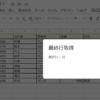 Google Apps Script(GAS)でスプレッドシートのシートの最終行を取得する方法