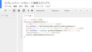 Google Apps Script(GAS)でスプレッドシートのシートを削除するサンプルコード