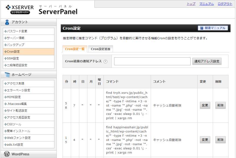 XserverのCron機能を使ってwgetコマンドを定期的に実行する