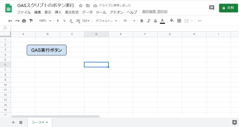 スプレッドシート上に図形描画してボタンを設置して、Google Apps Scriptのスクリプトを実行可能