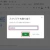 Google Apps Scriptをスプレッドシートにあるボタンにスクリプトを割り当てて実行する