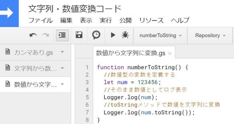 Google Apps Script(GAS)で数値型変数を文字列(String)に変換するサンプルコード