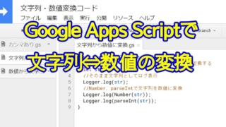 Google Apps ScriptでString型文字列を数値に変換する方法(数値→文字列も)