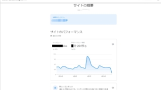 SearchConsoleInsights(サーチコンソールインサイツ)の管理画面