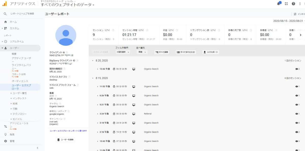 Google Analytics(グーグルアナリティクス)のユーザーエクスプローラーで個々のユーザーの動きを表示