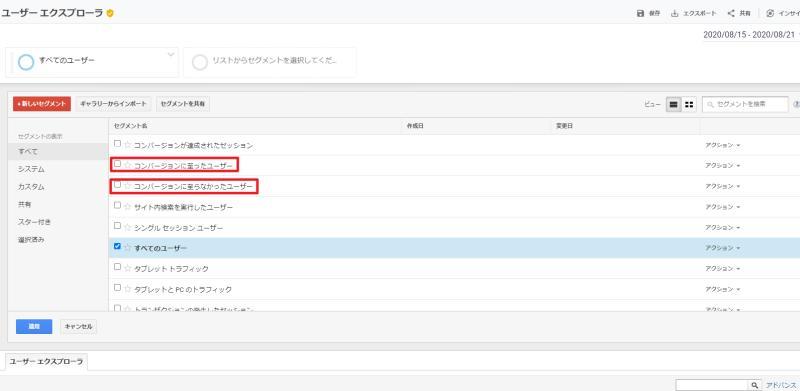 Google Analytics(グーグルアナリティクス)のユーザーエクスプローラーのレポートはユーザーセグメントを指定することが可能