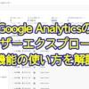 Google Analytics(グーグルアナリティクス)の個々のユーザーのカスタマージャーニー・ユーザーフローが見れるユーザーエクスプローラー機能の使い方を解説