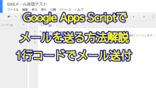 Google Apps Script(GAS)でメールを送信する方法を解説!MailApp.sendEmailでコード1行でメール送信を実現