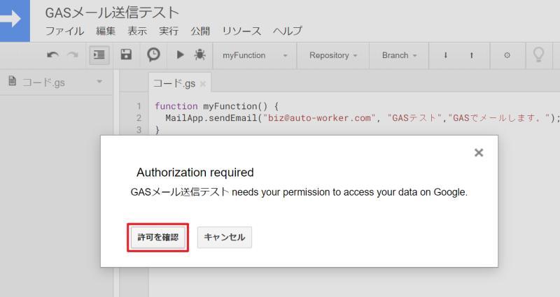 Google Apps Script(GAS)でMailApp.sendEmail初回実行時は権限に関するメッセージが表示される