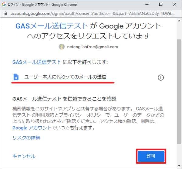 Google Apps Script(GAS)のMailApp.sendEmail実行時に求められる権限はメール送付に関する承認のみ