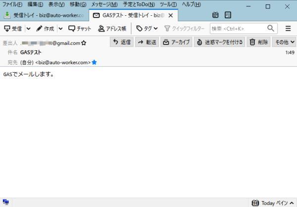 Google Apps Script(GAS)のスクリプトで自動的にメール送信した結果、正常にメールが受信できた