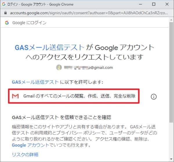 GmailApp.sendEmailメソッドの場合、Gmailに関するあらゆる権限の許可が求められる