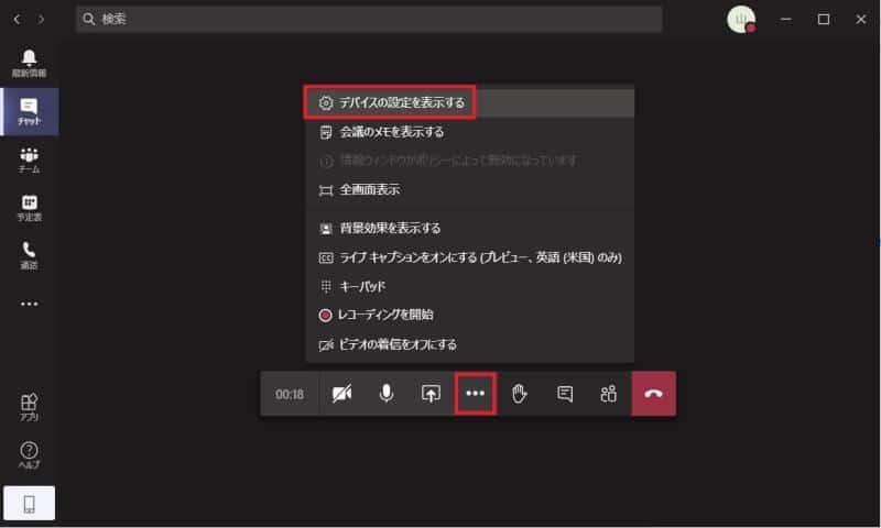Teams会議の画面で、会議メニューの3つの点をクリックし、デバイスの設定内容を表示するを選択する