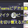 Teamsのビデオ会議でマイク/スピーカーを切り替え・設定変更する方法