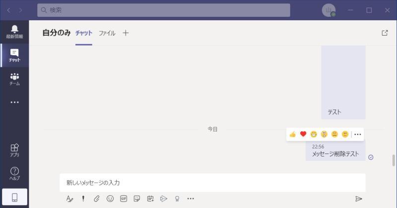 Teamsチャットのメッセージを削除する手順、削除したいメッセージにマウスカーソルを合わせる