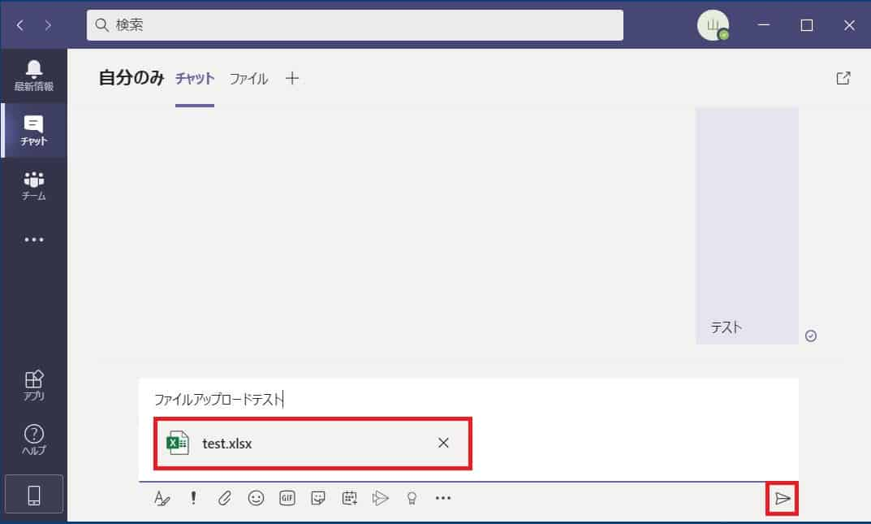 ファイル選択後、Teamsの投稿画面にファイルが表示されるので、必要な投稿メッセージを入力後、投稿ボタンをクリックする