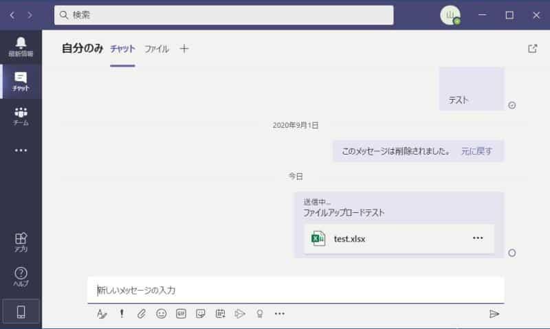 Teamsの会議チャット上にファイルが表示されれば、ファイル共有完了