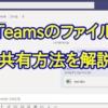 Teamsのファイル共有方法やファイルの保存場所を解説