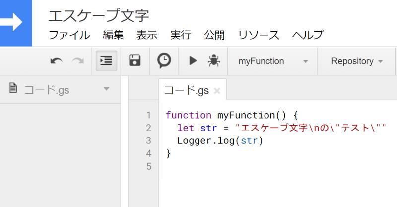 Google Apps Scriptのエディタ画面でエスケープ文字も含んだコード
