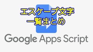 Google Apps Script(GAS)の文字列で利用できるエスケープ文字一覧まとめ