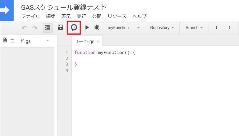 Google Apps Script(GAS)のスケジュール登録する方法~スクリプトエディタからトリガーアイコンをクリックする