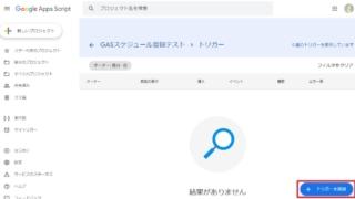 Google Apps Script(GAS)でスクリプトをトリガー登録して、スケジュール実行する方法
