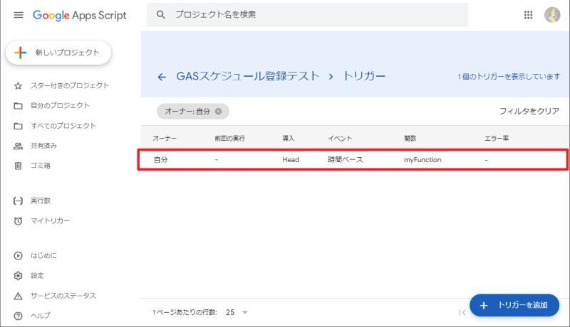 Google Apps Script(GAS)のスケジュール登録する方法~登録完了すると、トリガー登録画面で設定したスクリプトが表示される