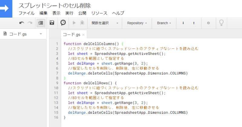 Google Apps Script(GAS)でスプレッドシートのセル自体を削除するdeleteCellsメソッドのサンプルコード