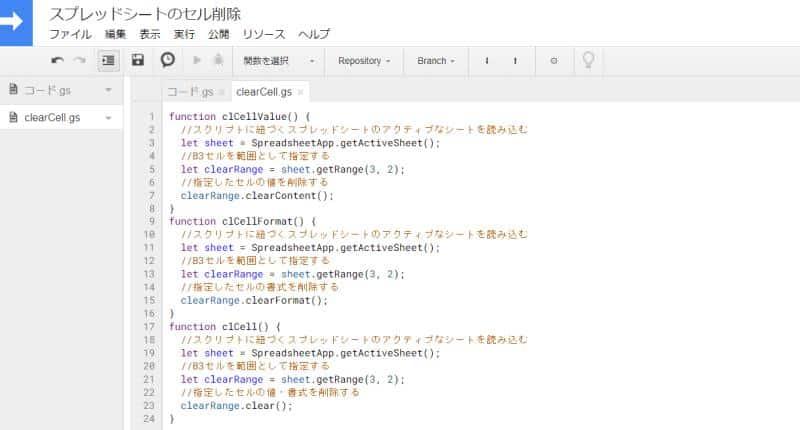 スプレッドシートのセルの値・書式を削除するclearContent,clearFormatと両方削除するclearメソッドのGASコード