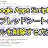 Google Apps Script(GAS)のスクリプトでスプレッドシートのセルを削除する方法~deleteCellsメソッドとclear/clearContent/clearFormatメソッドを解説