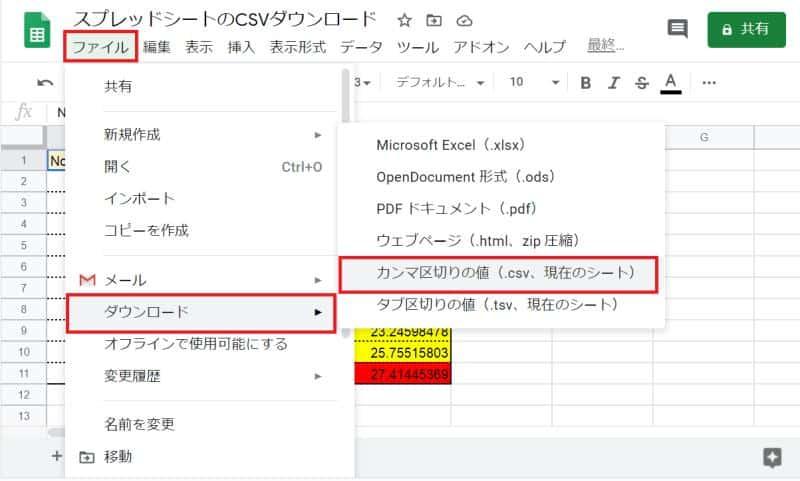Googleスプレッドシートのファイルメニューからダウンロードを選択し、CSV形式でファイルをダウンロードする