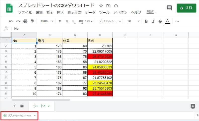 GoogleスプレッドシートでCSV形式でファイルをダウンロード完了すると、ブラウザに表示される