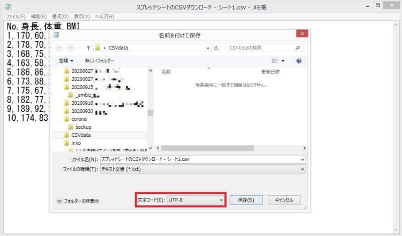 メモ 帳 文字 コード