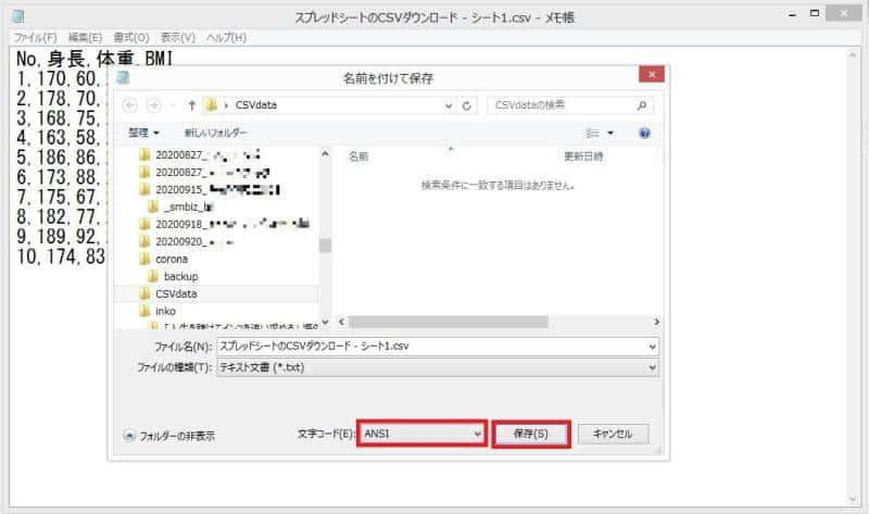 文字化けしてしまうGoogleスプレッドシートからダウンロードしたCSVファイルをメモ帳でutf-8からANCI(shift-jis)に変更して保存する