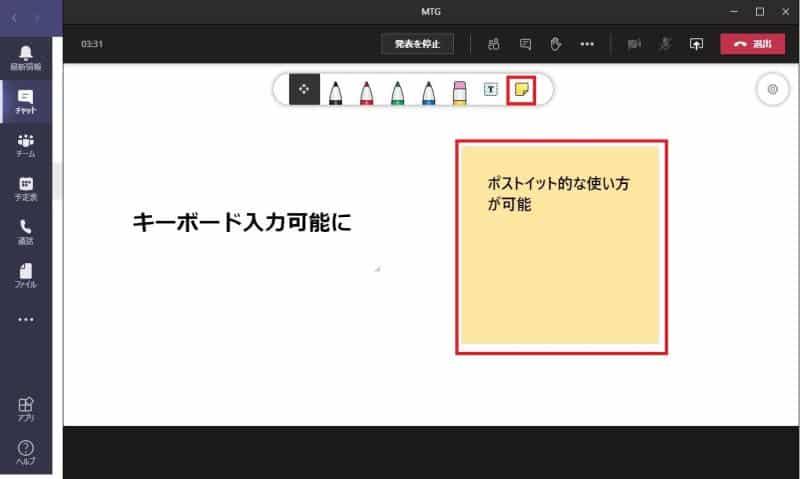Teamsホワイトボードのメモ帳機能でポストイット的な使い方が可能に