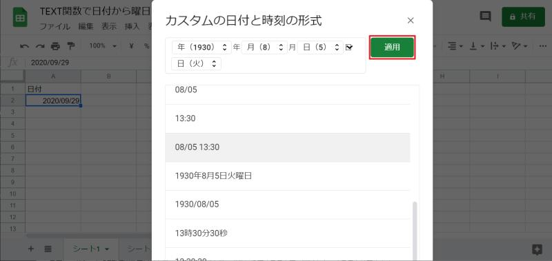 スプレッドシートの日付の表示形式で曜日を短縮版にも変更可能