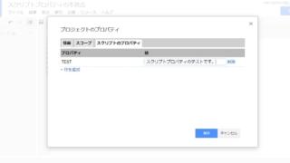 GoogleAppsScriptのスクリプトプロパティはプロジェクト単位でデータや値を格納できるサービス